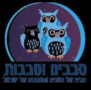 המגנט המיוחד - לוגו של SabbabimAndSabbabot